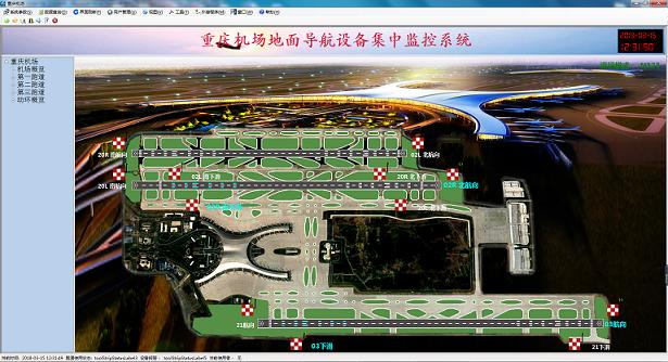 导航设备集中监控系统